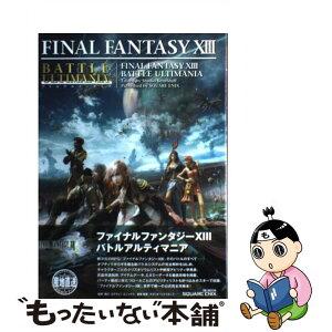 [مستعملة] FINAL FANTASY 13 Battle Ultimania PlayStation 3 / Studio Bent Staff / Square Enic [Mook] [شحن مجاني عبر البريد الإلكتروني] [موسيقى الغد]
