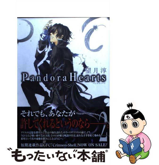 青年, スクウェア・エニックス GファンタジーC  Pandora Hearts 2