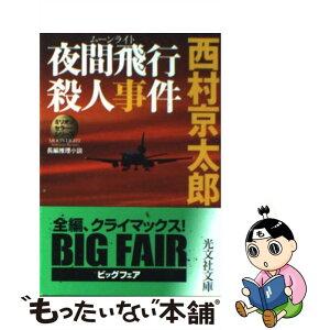 [Used] Night Flight Murder Case Feature Detective novel / Kyotaro Nishimura / Kobunsha [Bunko] [Free shipping by mail] [Tomorrow's music]