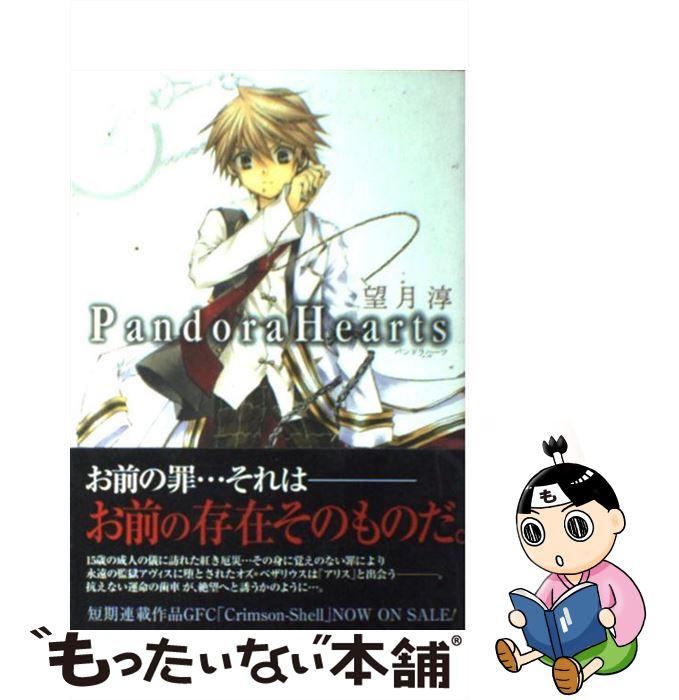 コミック, その他  Pandora Hearts 1