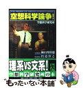 【中古】 空想科学論争! / 柳田 理科雄, 円道 祥之, ...
