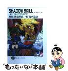 【中古】 Shadow skill apocrypha 影技ー外典 2 / 富永 浩史 / 富士見書房 [文庫]【メール便送料無料】【あす楽対応】