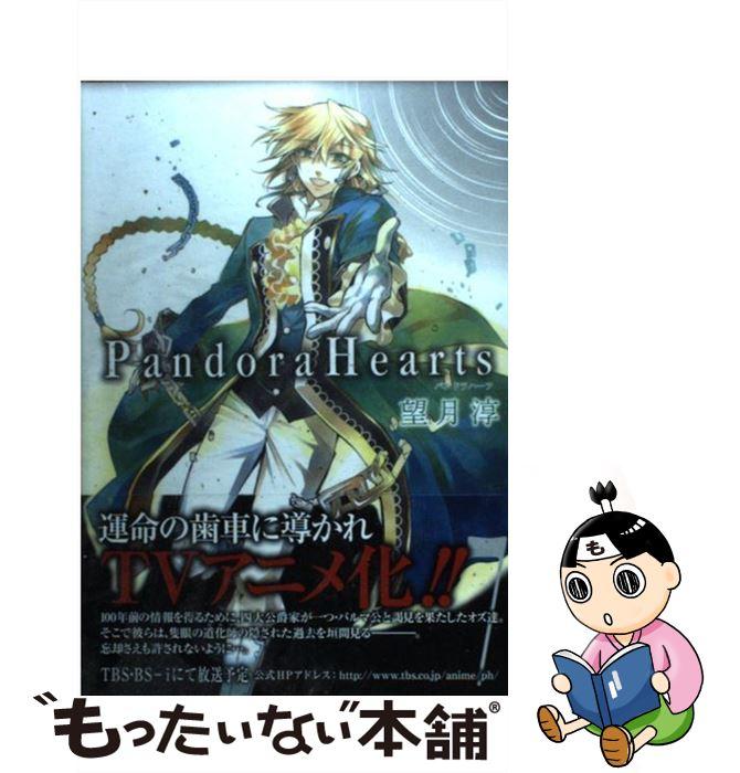 青年, スクウェア・エニックス GファンタジーC  Pandora Hearts 7