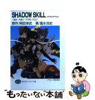 【中古】 Shadow skill apocrypha 影技ー外典 1 / 富永 浩史 / 富士見書房 [文庫]【メール便送料無料】【あす楽対応】