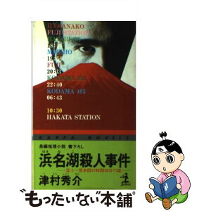 [Used] Mystery of Hamana Lake Murder Fuji-Hakata 37 hours 30 minutes Mystery novel / Shusuke Tsumura / Kobunsha [new book] [Free shipping] 【Music for tomorrow】