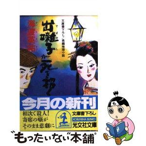 [Used] Feature detective novel that causes death to death / Eisuke Kaiwatari / Kobunsha [Bunko] [Free shipping tomorrow] [Music for tomorrow]