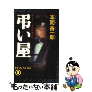 [Used] A detective novel by a condolence shop / Kaichiro Honma / Shodensha [new book] [Free shipping by mail] [Music for tomorrow]