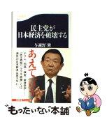 【中古】 民主党が日本経済を破壊する / 与謝野 馨 / 文藝春秋 [新書]【メール便送料無料】【あす楽対応】