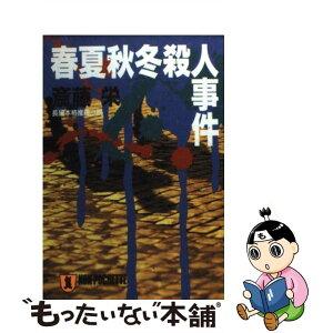 [Used] Spring-summer-autumn-winter murder case Full-scale detective novel / Sakae Saito / Shodensha [Bunko] [Free shipping by e-mail] [Music for tomorrow]