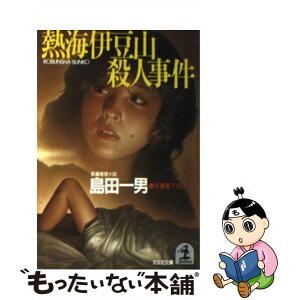 [Used] Atami Izuyama Murder Case Feature Detective Novel / Kazuo Shimada / Kobunsha [Bunko] [Free Shipping for Mail] [Tomorrow]