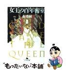 【中古】 女王の百年密室 God save the queen / 森 博嗣 / 幻冬舎 [文庫]【メール便送料無料】【あす楽対応】