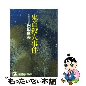 [Used] Onishibe Murder Case Feature detective novel / Yasuo Uchida / Kobunsha [Bunko] [Free shipping by email] [Tomorrow's music]