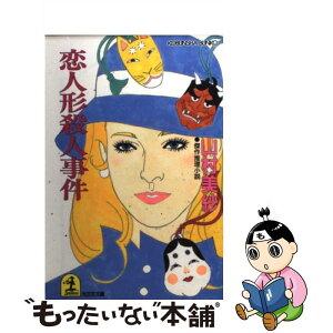 [Used] Masterpiece detective novel / Misa Yamamura / Kobunsha [Bunko] [Free shipping by mail] [Tomorrow's music]