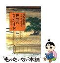 【中古】 世界のなかの日本 十六世紀まで遡って見る / 司馬...