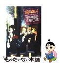 【中古】 けいおん!テレビアニメ公式ガイドブック 桜高軽音部