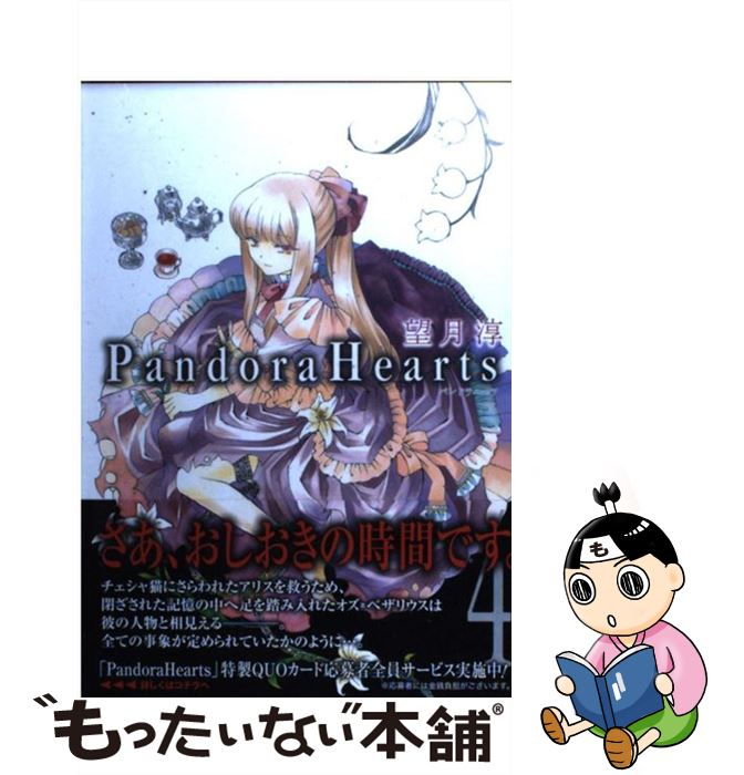 青年, スクウェア・エニックス GファンタジーC  Pandora Hearts 4
