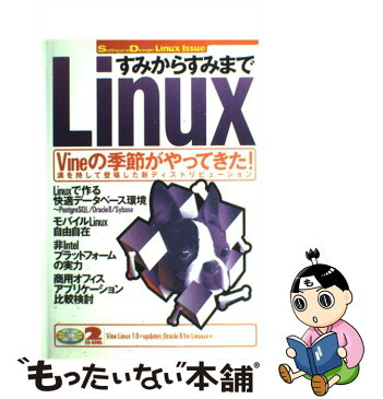 【中古】 すみからすみまでLinux Software design Linux iss / 技術評論社 / 技術評論社 [単行本]【メール便送料無料】【あす楽対応】