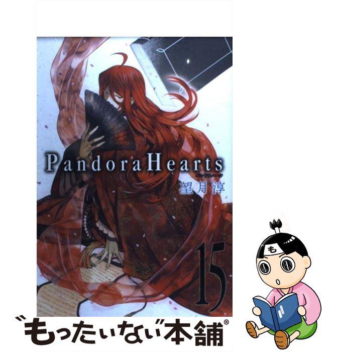 青年, スクウェア・エニックス GファンタジーC  Pandora Hearts 15