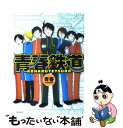 【中古】 青春鉄道 / 青春 / メディアファクトリー [コミック]【メール便送料無料】【あす楽対応】
