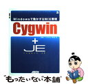 【中古】 Cygwin+Cygwin JE Windowsで動かすUNIX環境 / 佐藤 竜一 / アスキー [単行本]【メール便送料無料】【あす楽対応】
