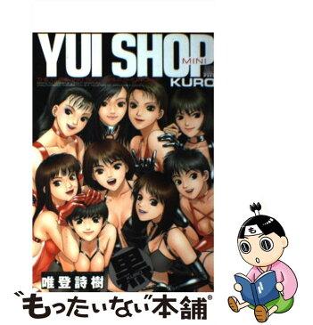 【中古】 Yui shop mini The cute and sexy girls s 黒 / 唯 登詩樹 / 講談社 [コミック]【メール便送料無料】【あす楽対応】