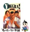 【中古】 Yawara! 13 / 浦沢 直樹 / 小学館 [文庫]【...