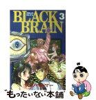 【中古】 Black brain 3 / サガノヘルマー / 講談社 [コミック]【メール便送料無料】【あす楽対応】