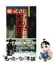 【中古】 帰ってきたアルバイト探偵(アイ) / 大沢 在昌 / 講談社 [新書]【メール便送料無料】【あす楽対応】