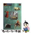 【中古】 アークザラッド・完全攻略ガイドブック PlayStation / NTT出版 / NTT出版 [単行本]【メール便送料無料】【あす楽対応】