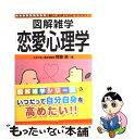 【中古】 恋愛心理学 図解雑学 絵と文章でわかりやすい! / 斉……