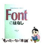 【中古】 Fontのはなし Windows/Macintosh/一太郎Ver. / 山口 学 / ナツメ社 [単行本]【メール便送料無料】【あす楽対応】