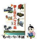 【中古】 夢と住むハワイ島 / 加藤 賢一, 永江 一石 /