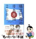 【中古】 爆笑問題の日本原論2000 / 爆笑問題 / メディアワークス [単行本]【メール便送料無料】【あす楽対応】