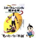 【中古】 スポーツトレーニングが変わる本 あなたの「常識」は...