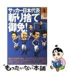 【中古】 サッカー日本代表斬り捨て御免! 我らが日本代表を、上から下までしゃぶり尽くす! / 宝島社 / 宝島社 [ムック]【メール便送料無料】