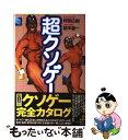 【中古】 超クソゲー / 阿部 広樹, 箭本 進一 / 太田