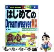 【中古】 はじめてのDreamweaver MX Win & Mac両対応 / 西 真由 / 秀和システム [単行本]【メール便送料無料】【あす楽対応】