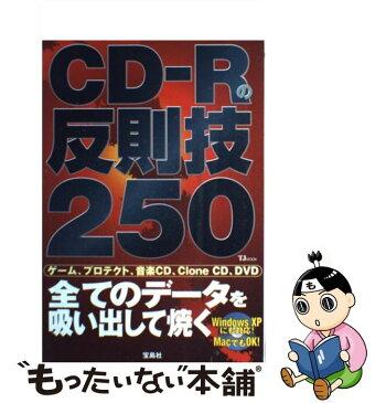 【中古】 CDーRの反則技250 全てのデータを吸い出して焼く / 宝島社 / 宝島社 [ムック]【メール便送料無料】【あす楽対応】
