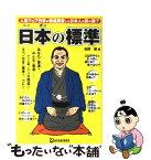 【中古】 日本の標準 人気ウェブ作家が徹底調査した日本人の真の姿!? / 佐野 祭 / 21世紀BOX [単行本]【メール便送料無料】【あす楽対応】