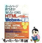 【中古】 ホームページ担当者が知らないと困るHTMLの仕組みとWeb技術の常識 / H2O Space. / ソシム [単行本]【メール便送料無料】【あす楽対応】