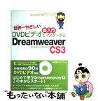 【中古】 世界一やさしい超入門DVDビデオでマスターするDreamweaver CS3(ス For Windows & Mac / / [単行本]【メール便送料無料】【あす楽対応】