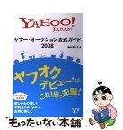 【中古】 ヤフー・オークション公式ガイド Yahoo! Japan 2008 / 袖山 満一子 / ソフトバンククリエイティブ [単行本]【メール便送料無料】【あす楽対応】