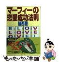 【中古】 マーフィーの恋愛成功法則 / 植西 聡 / 扶桑社