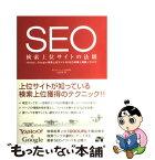 【中古】 SEO検索上位サイトの法則 Yahoo!、Google検索上位サイトのSEO対 / 八百谷 真 / ソーテック社 [単行本]【メール便送料無料】【あす楽対応】
