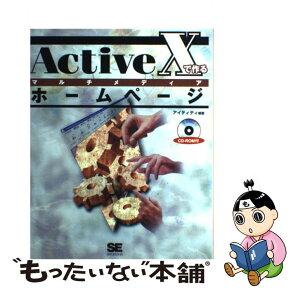 【中古】 ActiveXで作るマルチメディアホームページ / アイティティ / 翔泳社 [単行本]【メール便送料無料】【あす楽対応】