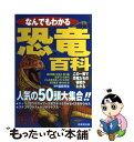 もったいない本舗 楽天市場店で買える「【中古】 なんでもわかる恐竜百科 人気の50頭大集合!! / 福田 芳生 / 成美堂出版 [単行本]【メール便送料無料】」の画像です。価格は299円になります。