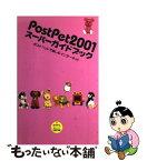 【中古】 PostPet 2001スーパーガイドブック ポストペットで楽しむインターネット / かずやん / 光文社 [単行本]【メール便送料無料】【あす楽対応】