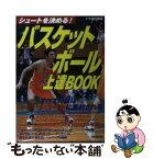 【中古】 バスケットボール上達book シュートを決める! / 池内 泰明 / 成美堂出版 [単行本]【メール便送料無料】【あす楽対応】