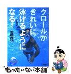 【中古】 クロールがきれいに泳げるようになる! / 高橋 雄介 / 高橋書店 [単行本]【メール便送料無料】