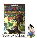 【中古】 甲虫王者ムシキングカードパーフェクト攻略ブック 2...